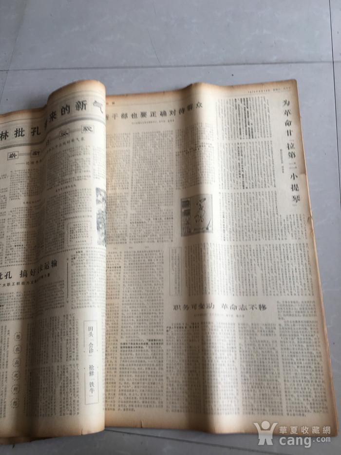 1974年8月份报子图4
