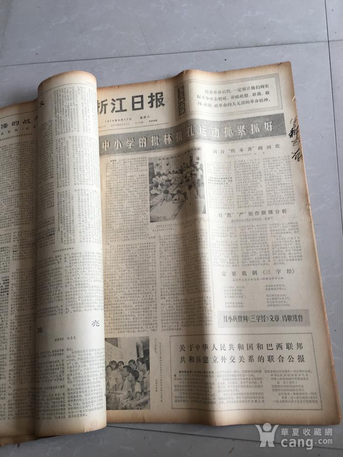 1974年8月份报子图5