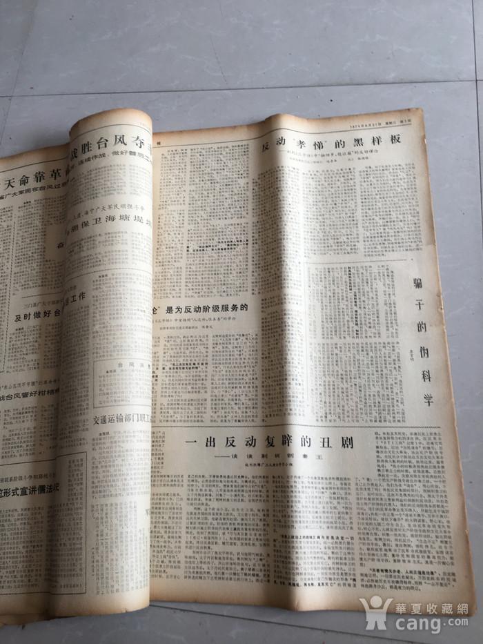 1974年8月份报子图6