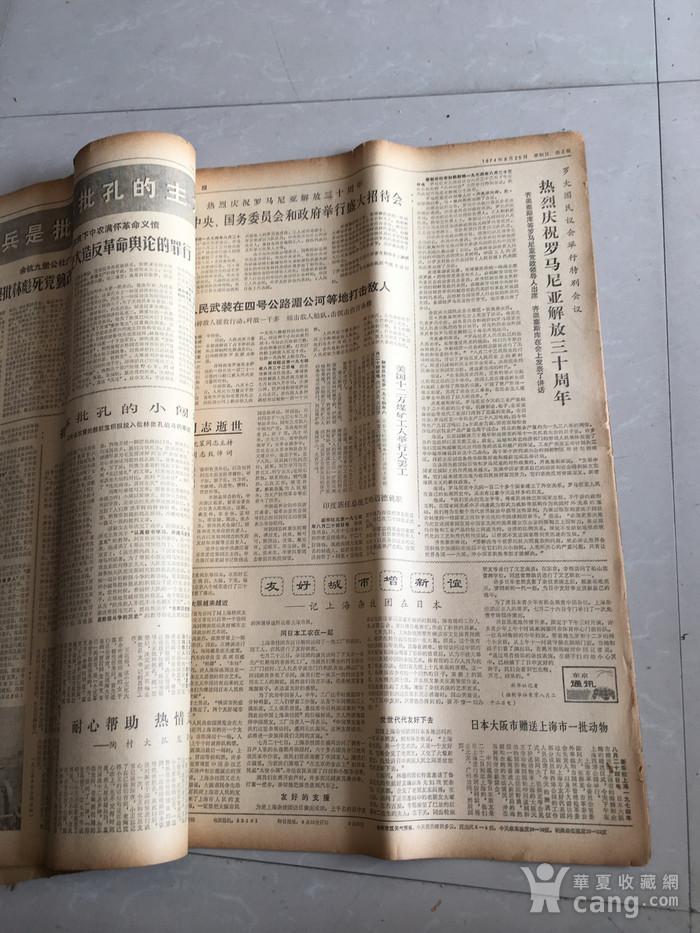 1974年8月份报子图7