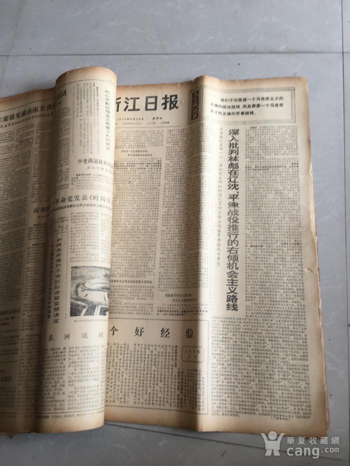 1974年8月份报子图8