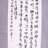 中国书法家协会理事 刘恒