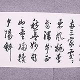 中国书法家协会副主席  林岫