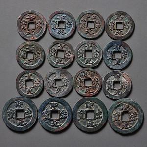 精选美字圣宋元宝16枚