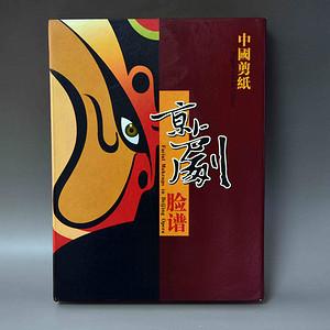 京剧脸谱剪纸册