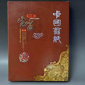 12生肖剪纸册