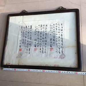 花梨老框配名家书法