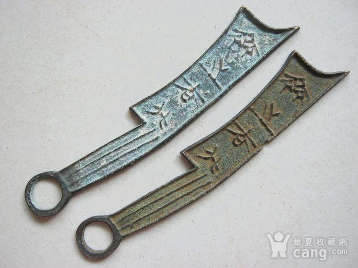 2个铜刀币图1