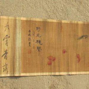 旧藏吕庭振蔬果图6尺手卷