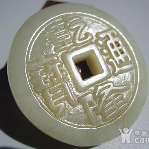 民国时期 老和田玉 风化纹清晰 润度极佳 双面雕刻 钱币 51.4x8