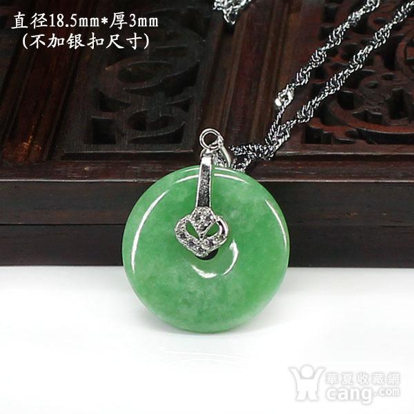 满绿翡翠平平安安挂件 银挂扣0117图1