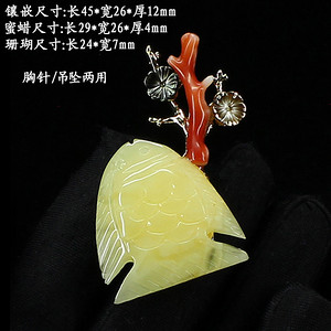 天然蜜蜡珊瑚多宝胸针挂件两用8742