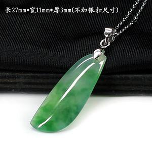 冰种阳绿翡翠挂件0359