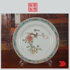 景德镇十大瓷厂老厂货瓷器 粉彩花鸟盘