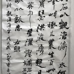 著名书法家 曹寿槐  四尺整张 短歌行