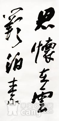 著名书法家 曹寿槐  90 48cm 沣上对月图2