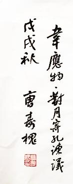 著名书法家 曹寿槐  90 48cm 沣上对月图4