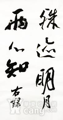 著名书法家 曹寿槐  90 48cm 沣上对月图3