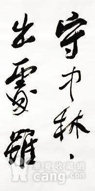 著名书法家 曹寿槐  90 48cm 沣上对月图5