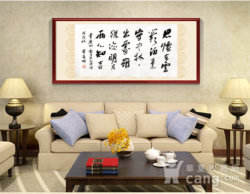 著名书法家 曹寿槐  90 48cm 沣上对月图6