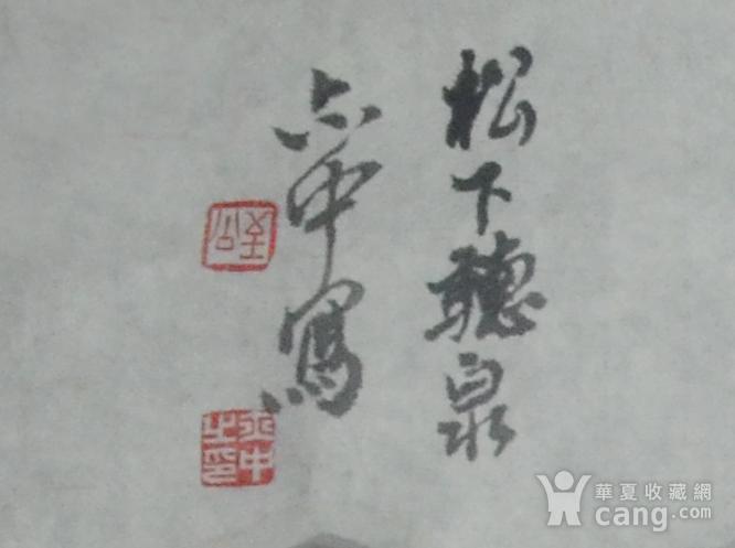 著名山水画家 朱亦中 四尺斗方松下听泉图4