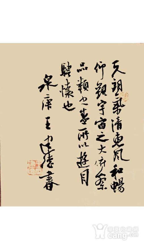 著名书法家 王建德 四尺对开 惠风和畅图4