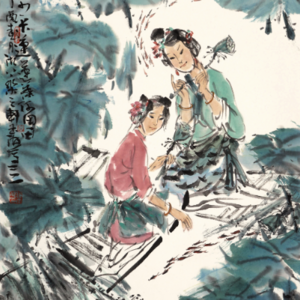 著名人物画家 刘玉海 四尺三开江南可采莲
