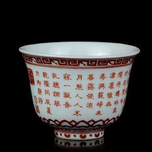21清乾隆款矾红彩诗词纹钟型杯