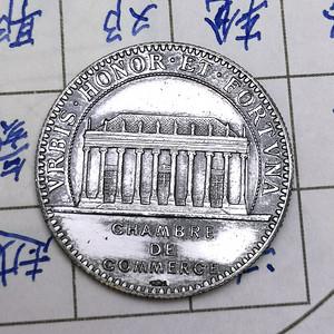 包老保真 1882法国纯银币