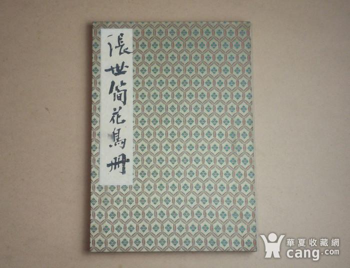 著名画家 张世简 花鸟册页