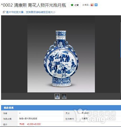 清康熙 青花人物开光抱月瓶 28公分高图12