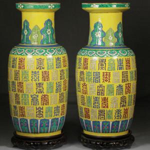 清代 黄地五彩寿字纹棒槌瓶一对带木座