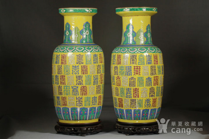 清代 黄地五彩寿字纹棒槌瓶一对带木座图3