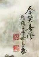 著名山水画家 叶培青 含笑春风图5