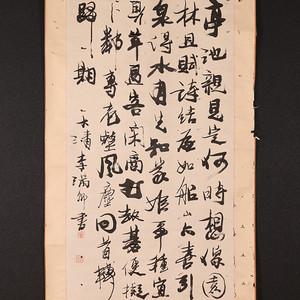 清,李瑶,书法