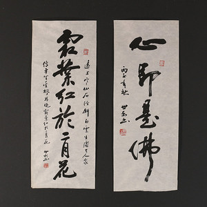 田世利,书法,双幅