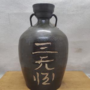 联盟 黑釉两系瓶