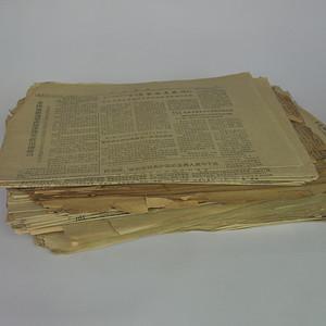 七十年代老报纸