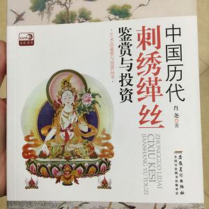 中国历代刺绣