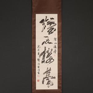 冯国语,书法1