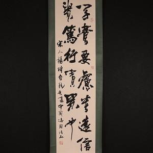 冯国语,书法2