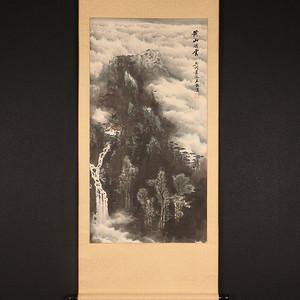 黄山烟云图