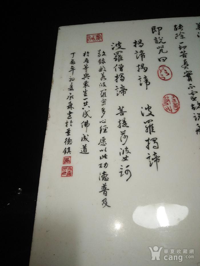 美国回流的佛教瓷板图4