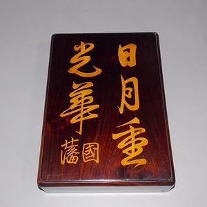 民国老红木镶嵌黄杨木文盒