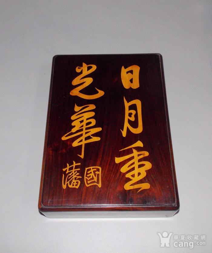民国老红木镶嵌黄杨木文盒图1