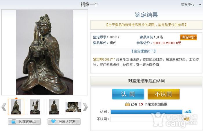 铜奏乐女俑造像图1