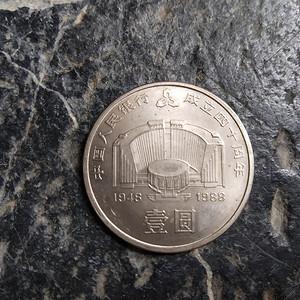 银行成立四十周年纪念币 保真