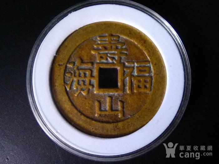 清代 寿山福海大花钱图2