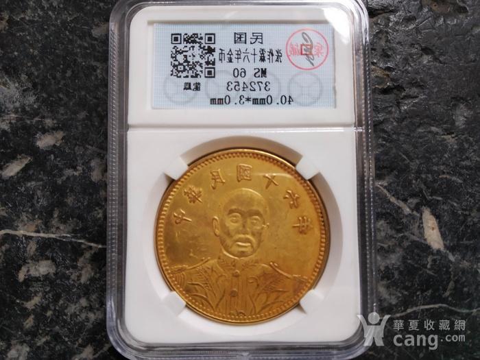 民国张作霖十六年金质纪念币图4