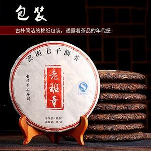 2009年云南普洱茶七子饼 老班章熟茶饼 一提7饼拍卖